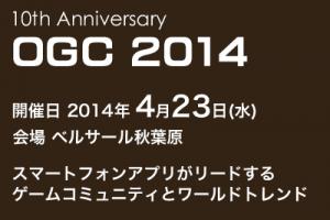 OGC2014